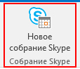 new-meeting-skype.jpg