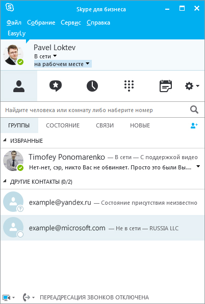skype-for-business другие контакты