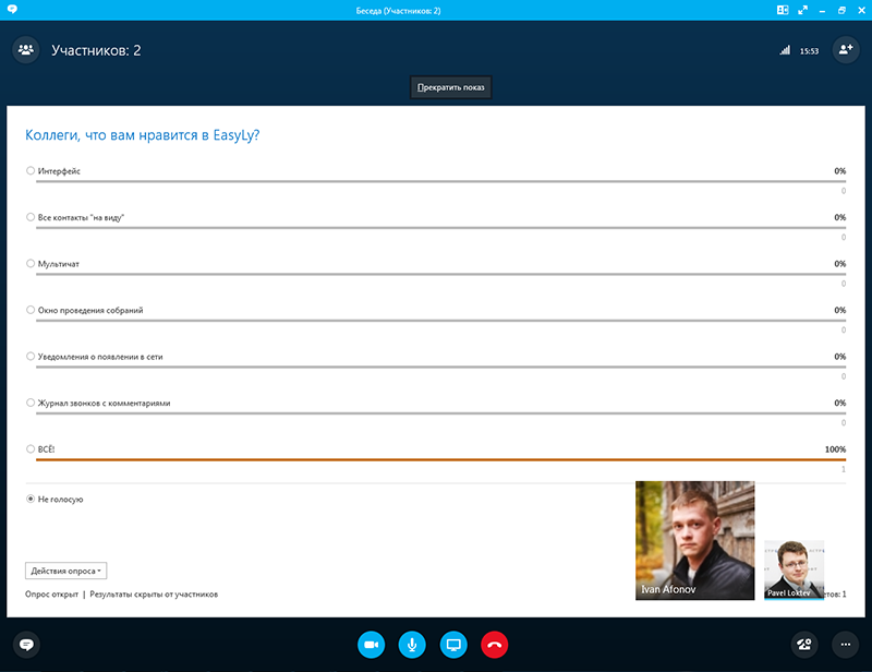 Skype for Business беседа