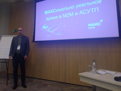 АстроСофт на Russian Embedded Day 2018