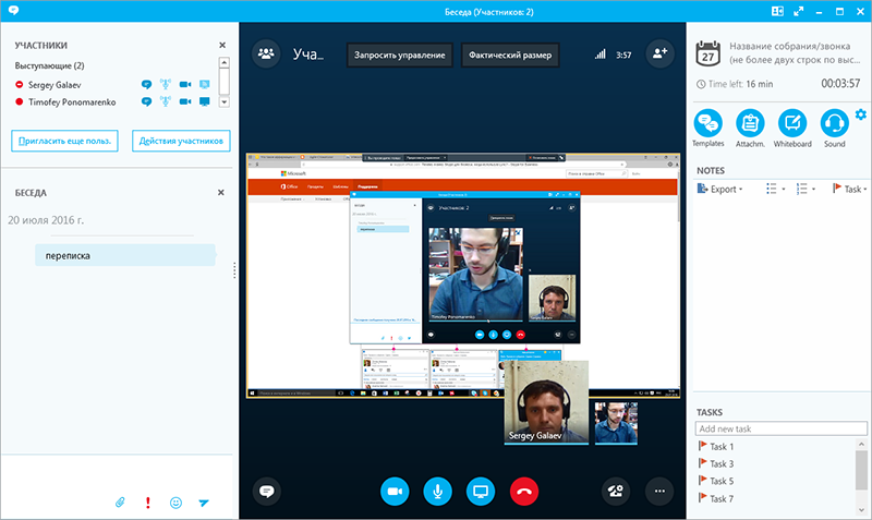 Skype for Business беседа-участники